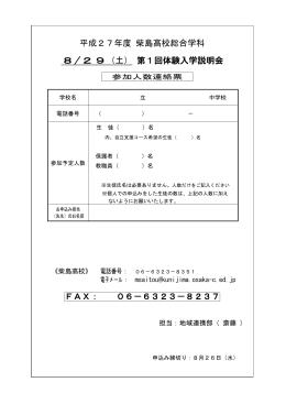 第1回体験入学説明会 8/29 参加人数連絡票(中学校の先生用)(PDF)