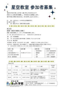 第3回 星雲・星団の撮影に挑戦!