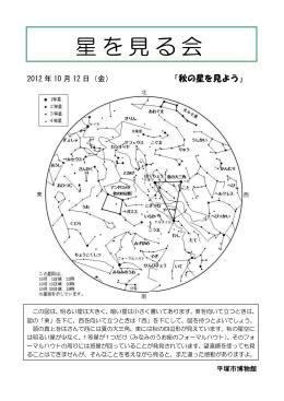 星を見る会 - 平塚市博物館