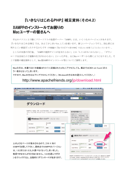 http://www.apachefriends.org/jp/download.html 『いきなりはじめる