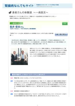 腎臓サポート協会理事長 松村満美子がインタビュー