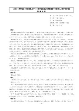 平成24年11月18日 松岡公民館(1) [PDFファイル/128KB]