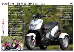 [PGO] i`me 125 WEL  BIKE [2014 model]