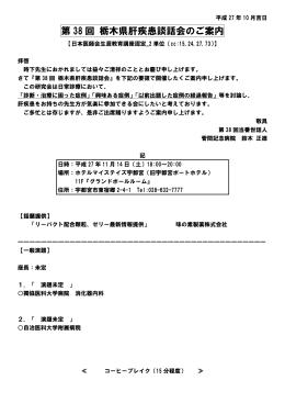 第 38 回 栃木県肝疾患談話会のご案内