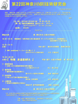 第22回神奈川MRI技術研究会開催のお知らせ