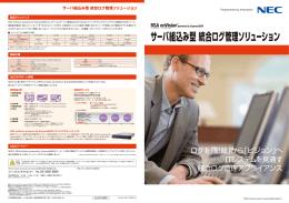 RSA enVision最新カタログ