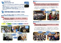 ユネスコスクール 持続可能な発展のための教育(ESD)