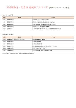 地域PRのタイムスケジュールはコチラ(PDF)