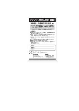 特別入館券 - SCKサービスセンター