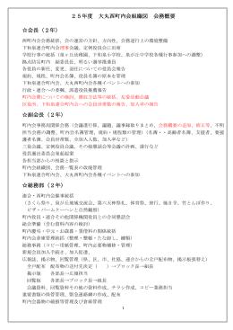 2年 - 泉区連合自治会町内会長会
