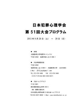 日本犯罪心理学会 第 51回大会プログラム