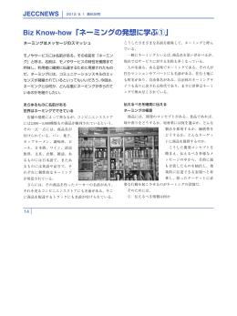 Biz-Know-how「ネーミングの発想に学ぶ1」【P14~P15】( PDF:293.74