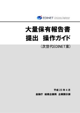 大量保有報告書操作マニュアル(PDF:6975KB)