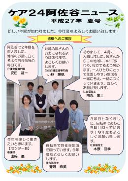ケア24阿佐谷ニュース
