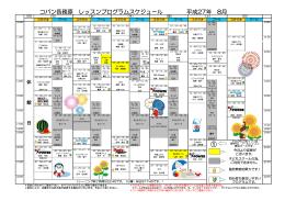 コパン各務原 レッスンプログラムスケジュール 平成27年 8月