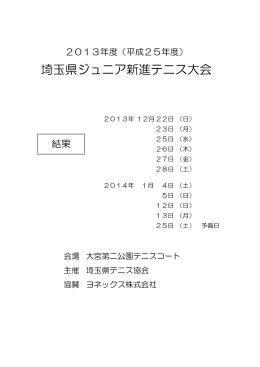 試合結果 - 埼玉県テニス協会