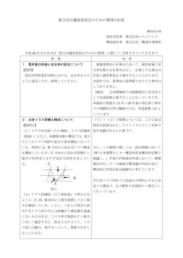 添付資料3 [129KB PDF]