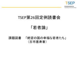 TSEP第26回定例読書会 「若者論」