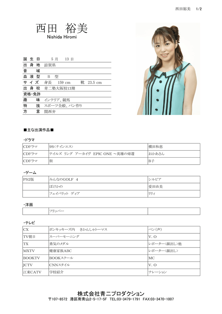 西田 裕美 - 青二プロダクション