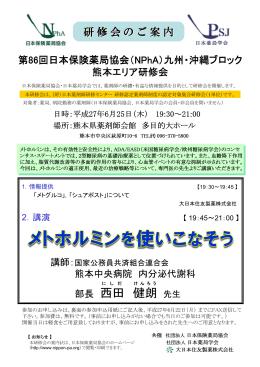 部長 西田 健朗 - NPhA 日本保険薬局協会