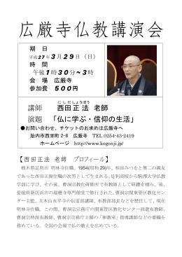 広厳寺仏教講演会