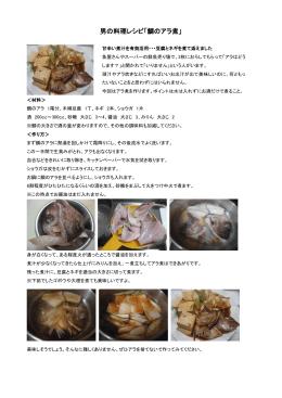 男の料理レシピ「鯛のアラ煮」