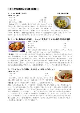サトイモの料理レシピ集(3題)