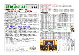 第1号. 4月13日 - 北九州市立学校・園ホームページ