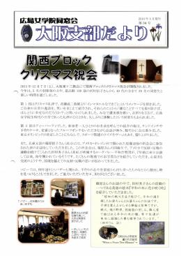第34号大阪支部だより(pdf形式:2.0 MB)