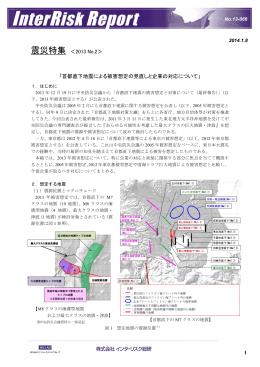 首都直下地震による被害想定の見直しと企業の対応について
