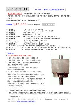 GR-430H アンテナ直下プリアンプ