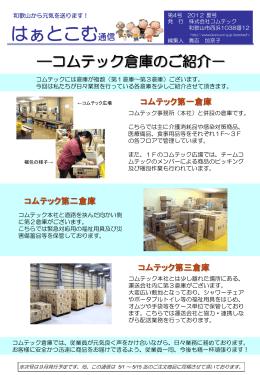 スライド 1 - 介護用品販売のはぁとこむ Heartcom.jp