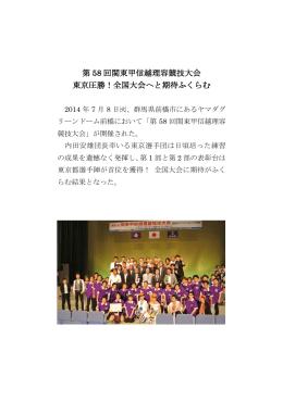 第 58 回関東甲信越理容競技大会 東京圧勝!全国大会へと期待ふくらむ