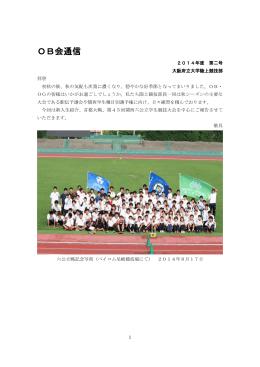 OB会通信 - 大阪府立大学陸上競技部