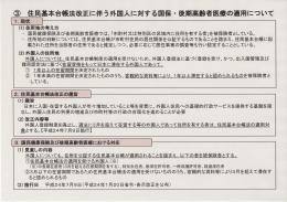 厚生労働省保険局国民健康保険課説明資料より抜粋