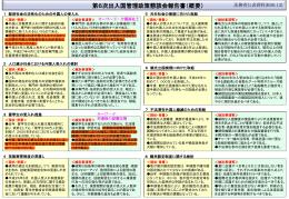 今後の出入国管理行政の在り方(留学生・報告書の概要)