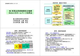 講習 PDF