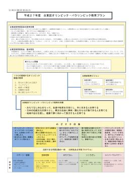 台東区オリパラ教育プラン (PDF:246KB)