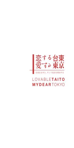 恋する台東 愛する東京 展