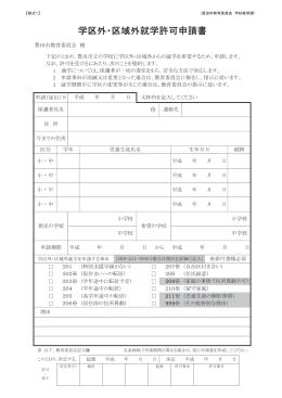 【様式1】 学区外・区域外就学許可申請書 (PDF 85.8KB)