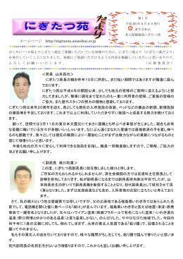ホームページ http://nigitatsu.saiseikai.or.jp <苑長 山本昌也> にぎ