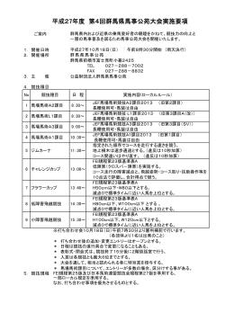 実施要項 (PDF:104KB)