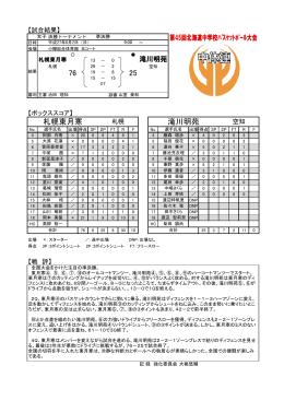 76 25 札幌東月寒 滝川明苑