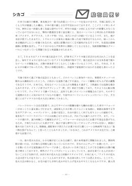 駐 在 員 便 り - 日本産業機械工業会