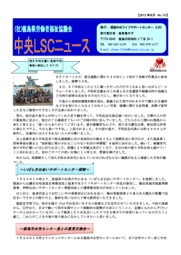 2012年8月 - 徳島中央ライフサポートセンター
