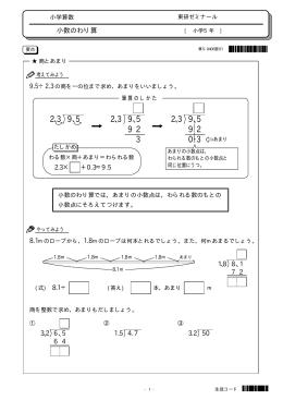 小数のわり算 2.3× +0.3=9 .5 9.5÷ 2.3 3.2 6 . 5 1.5 4.7 3.2 50 6 4 1.8