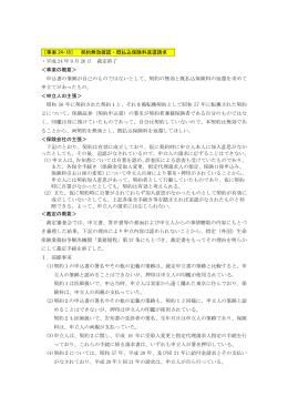 [事案 24-18] 契約無効確認・既払込保険料返還請求 ・平成 24 年 9 月