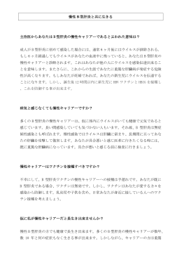 the Japanese Chapter of the Hepatitis B Foundation Website