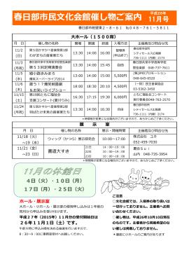 10日(月) 春日部市民文化会館催し物ご案内