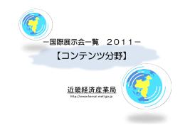 コンテンツ分野 - 近畿経済産業局